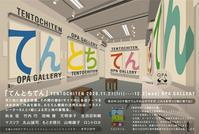 「てんとちてん」グループ展に参加します。 - 山崎綾子の心に美味しいあれこれ