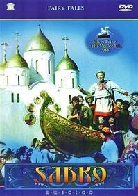 「虹の世界のサトコ」Садко  (1953) - なかざわひでゆき の毎日が映画&音楽三昧
