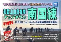 12/8(火)和歌山由良海岸アップダウン南国練 - ショップイベントの案内 シルベストサイクル
