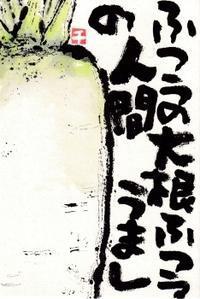 ふつうの大根・うまし - 北川ふぅふぅの「赤鬼と青鬼のダンゴ」~絵てがみのある暮らし~