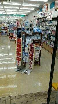 新型コロナウイルス対... - 神奈川県横須賀市久里浜「地域密着」のタカヤマ薬局ブログ