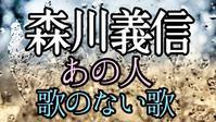 森川義信/2作品収録「あの人/歌のない歌」 - 小出朋加(こいでともか)の朗読ブログ