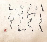 久々、難しい…       「能」 - 筆文字・商業書道・今日の一文字・書画作品<札幌描き屋工山>