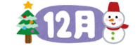 12月のご予約受付スタート☆年末のご予約はお早めに訪問美容は髪んぐまで! - 三重県 訪問美容/医療用ウィッグ  訪問美容髪んぐのブログ