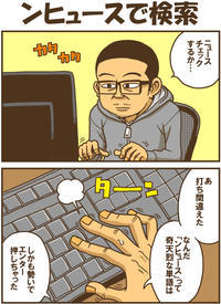 ンヒュースで検索 - 戯画漫録