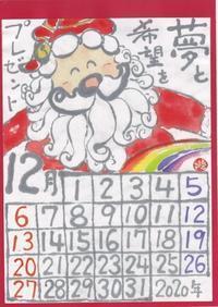 2020年12月サンタクロース「夢と希望をプレゼント」 - ムッチャンの絵手紙日記