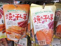 DAISO(ダイソー)で購入した焼き干し芋 スティックタイプ - 岐阜うまうま日記(旧:池袋うまうま日記。)
