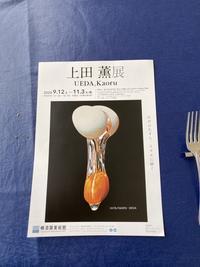 横須賀美術館 - 宙吹きガラスの器