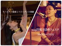 キールタン演奏とベリダンス奉納@本昌寺フェスタ2020 - 全てはYogaをするために    動くヨガ、歌うヨガ、食べるヨガ