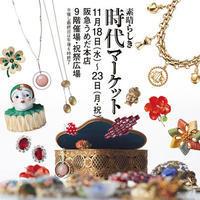 阪急百貨店時代マーケット開催中です - ファイヤーキング大阪専門取扱店はま太郎