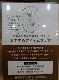 広島三越店フェアーのお知らせ - GRANDMA MAMA DAUGHTER OFFICIAL BLOG
