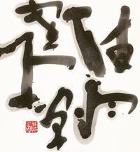 マスクケースって「聴」 - 筆文字・商業書道・今日の一文字・書画作品<札幌描き屋工山>