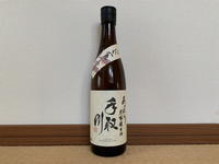 (石川)手取川 大吟醸 生酒 あらばしり / Tedorigawa Daiginjo Arabashiri - Macと日本酒とGISのブログ