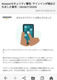マジで騙されるわぁ Amazon アカウント停止メール - ゼニットさん の まるちな研究室の倉庫