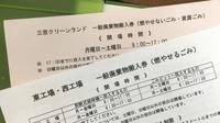 粗大ごみを捨てに行ってみた・・・ - 阿野裕行 Official Blog