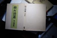 本の話川上澄生著『我が詩篇』龍星閣昭和31年(1951年) - ワイン好きの料理おたく 雑記帳