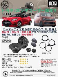 お手軽スピーカー交換プラン【BLAM】 - 静岡県静岡市カーオーディオ専門店のブログ