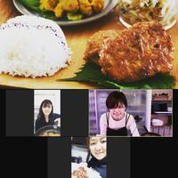 オンラインレッスン  〜繋がってお料理できるって楽しい!〜 - 料理教室 あきさんち