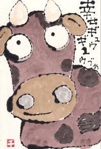 土の子のうしさん - 北川ふぅふぅの「赤鬼と青鬼のダンゴ」~絵てがみのある暮らし~