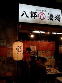 野毛ではしご酒「八郎酒場」のハッピーアワー - 明日はハレルヤ