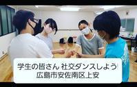 本当に色々な地域から社交ダンス(広島市安佐南区上安ダンススタジオBHM)を楽しみに来て頂いています🎵 - 広島社交ダンス 社交ダンス教室ダンススタジオBHM教室 ダンスホールBHM 始めたい方 未経験初心者歓迎♪