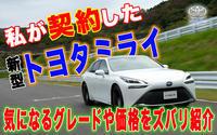 新型ミライの2本目の動画をアップしました。 - 2020年トヨタミライ購入を目指す Until you buy a Fuel cell vehicle 2020