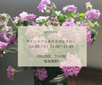 マインドフルネスヨガセラピー - andante* ヨーガ&チネイザンヒーリング