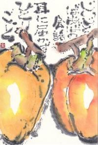 つるし柿・じいじとばあばの会話 - 北川ふぅふぅの「赤鬼と青鬼のダンゴ」~絵てがみのある暮らし~