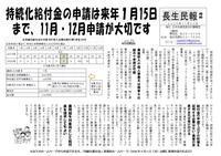 農業の持続化給付金は、ほとんどの農家が受けられる仕組みになっている - ながいきむら議員のつぶやき(日本共産党長生村議員団ブログ)