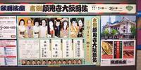 11月21日  「歌舞伎座開業記念日」 - 煎茶道方円流~東京東支部~