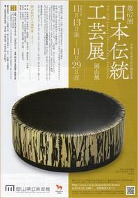 日本伝統工芸展 - ひとりあそび