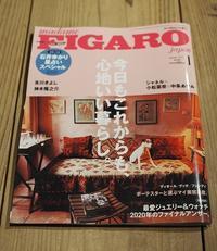 書籍掲載のご案内~cccメディアハウス刊FIGAROjapon1月号、マガジンハウス刊ku:nel1月号 - うつわshizenブログ