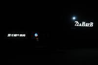 プラネタリウム巡り番外編72&BarB - 星も車もやっぱりスバルっ!!