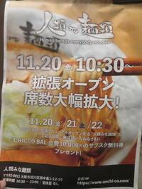 【新店】原点@人類みな麺類 - 黒帽子日記2