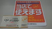"Go To Eat 北海道お食事券使えます! - 自然食カフェの""おひさま"""