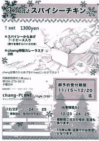 この季節がやってきた(^○^) - 阿蘇西原村カレー専門店 chang- PLANT ~style zero~