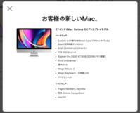 iMac 27-inch(2020)購入しました - Coffeebreak's Blog