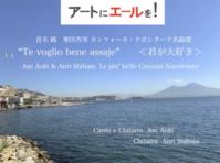〜<アートにエールを>東京プロジェクト〜に動画掲載 - 青木純の歌う食べる恋をする