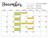2020年12月のスケジュール - ★Santosha★ 豊田市のヨガ教室 子連れヨガ 隠れ家ヨガスタジオ         Yoga is my life
