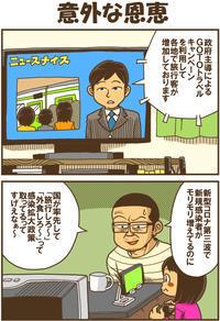 【Gotoトラベル】意外な恩恵 - 戯画漫録