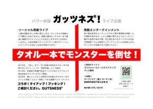パワー体操ライブ - 大和龍門 LIVE DOJO 1