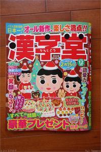 漢字堂 2020年12月号表紙イラスト - トコトコブログ