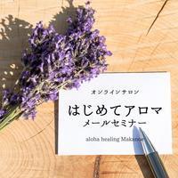 オンラインサロン【はじめてアロマ】 - aloha healing Makanoe