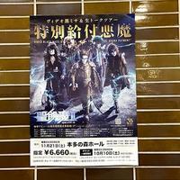 【石川県金沢市】聖飢魔II「特別給付悪魔」【ネタバレ無し】 - 田園 でらいと