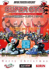 12/12(sat) SUPER GTK 最終戦、公式プログラム発表。 - 新東京フォトブログ