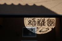 高崎・絶メシ・ハンブルジョア - D. S. D.