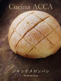 昔ながらのおやつパン、メロンパンに挑戦 - Cucina ACCA(クチーナ・アッカ)