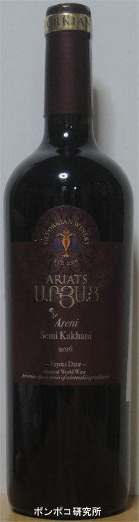ԱՐՅԱՑ (Ariats) Areni Semi Kakhani - ポンポコ研究所(アジアのお酒)