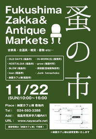 Fukushima Zakka & Antique Market - Coffeebreak's Blog