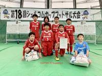 【U-9 シェルコムカップ】やったぜ準優勝!November 22, 2020 - DUOPARK FC Supporters